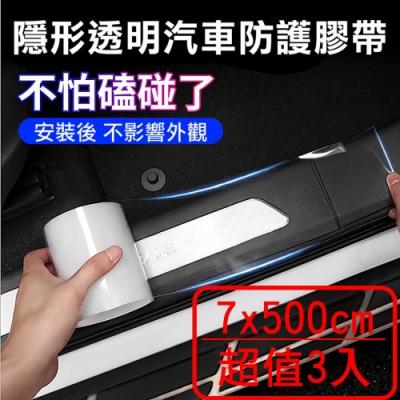 【super舒馬克】透明無痕車門防撞條/汽車防刮保護貼 7cm x 500cm(超值3入)