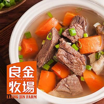 【良金牧場】人氣半筋半肉牛肉爐家庭號x2包(1300g/包)