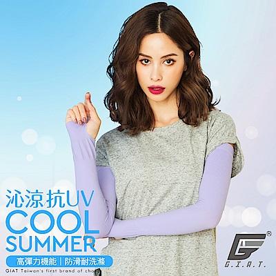 GIAT 超彈力防曬降溫沁涼袖套(男女適用-淺紫)