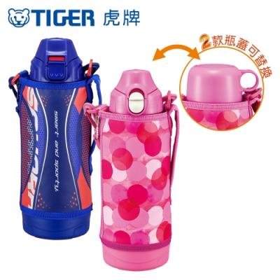 [新品上市] TIGER虎牌 運動型兩用不鏽鋼保溫瓶800cc(MBO-H080)(快)