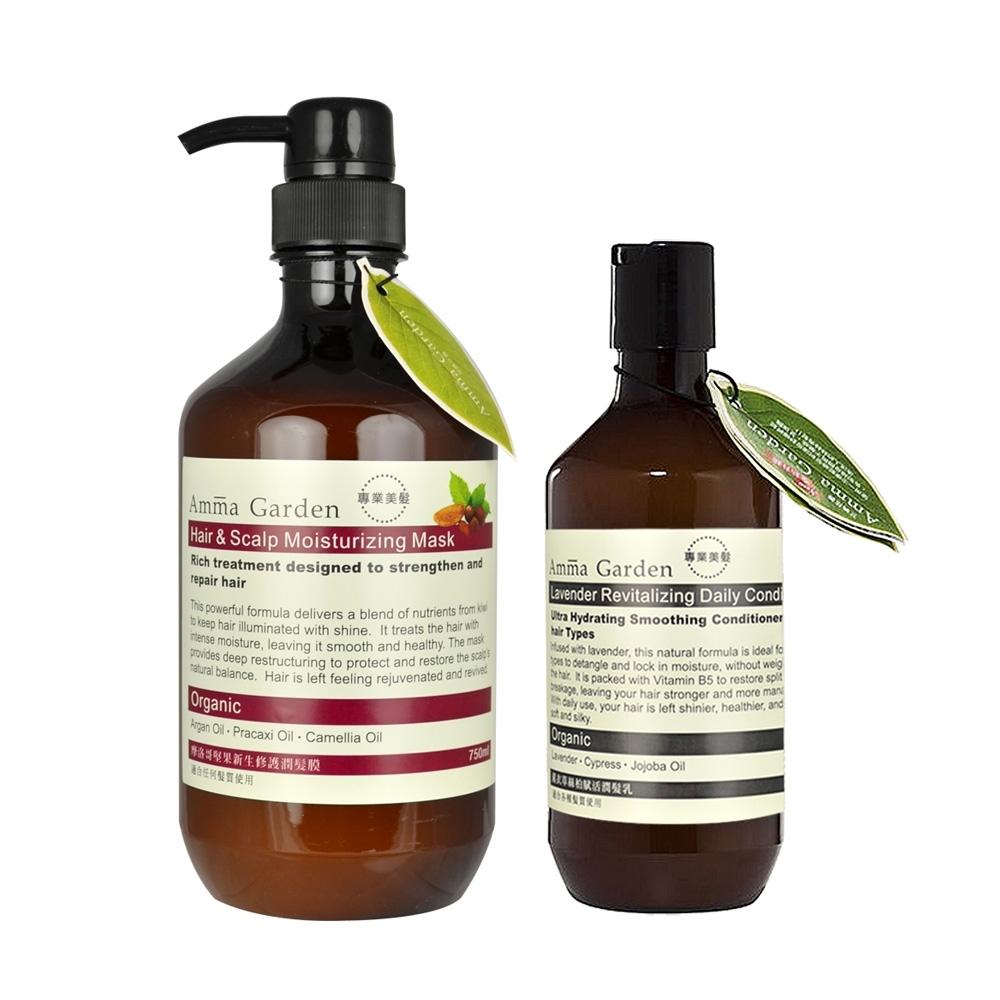 Amma Garden艾瑪花園 摩洛哥堅果新生修護潤髮膜500ml(送300ml洗或沐)-快速到貨