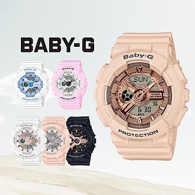 CASIO卡西歐 粉嫩酷帥BABY-G系列(多款任選)