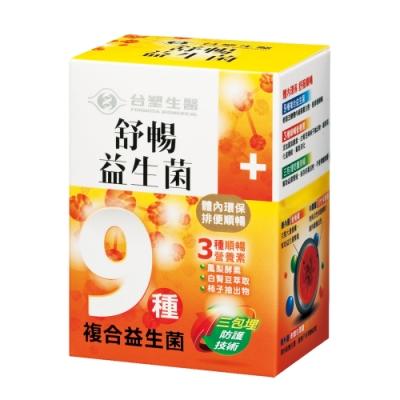 *台塑生醫 舒暢益生菌(30包入/盒)