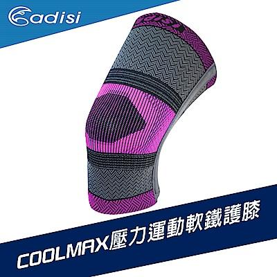 ADISI Coolmax壓力運動軟鐵護膝 AS17040 / 紫色(S-XL)