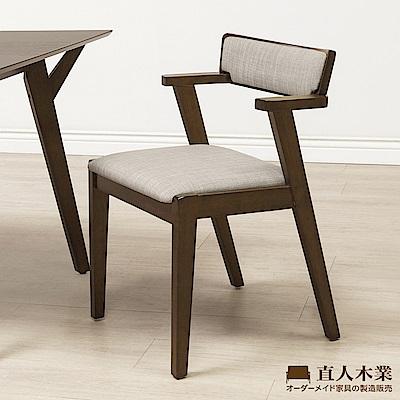 日本直人木業-簡約日式MIKI亞麻座墊全實木椅(亞麻灰)