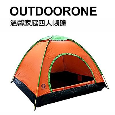 OUTDOORONE 溫馨家庭四人帳篷 非自動帳篷 銀膠塗層抗UV 休閒露營單層帳棚