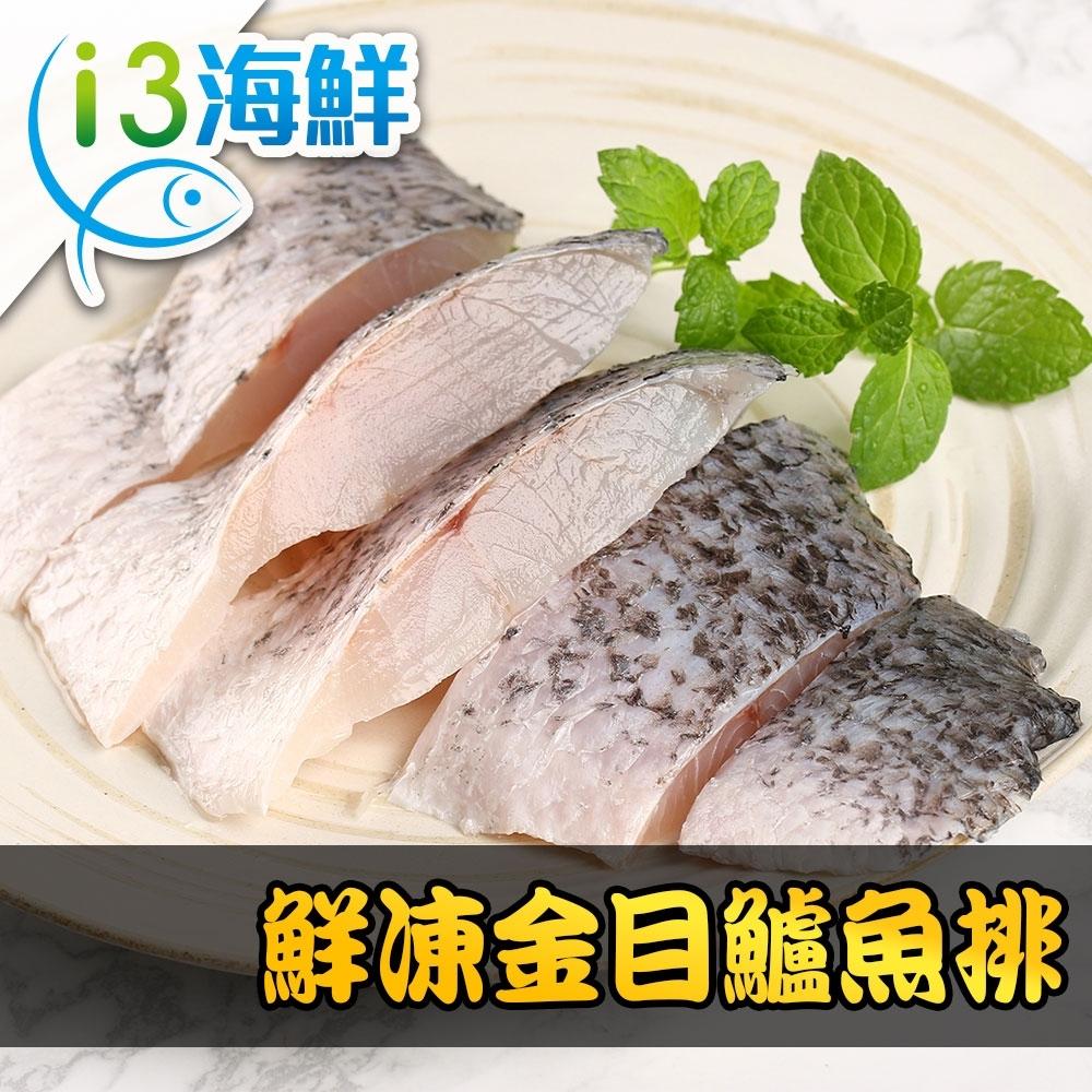 【愛上海鮮】鮮凍金目鱸魚清肉排5片組(150g±10%/片)