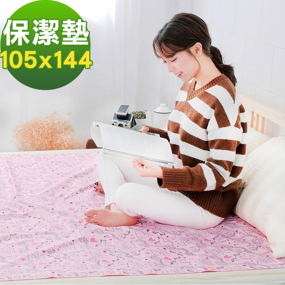米夢家居-台灣製造-全方位超防水止滑保潔墊/生理墊/尿布墊(105x144cm)-粉紅城堡