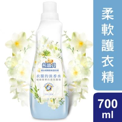 熊寶貝 香水精華柔軟護衣精 氣質小蒼蘭 700ml