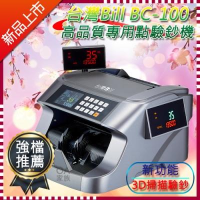 台灣BILL BC-100多國貨幣專業點驗鈔機