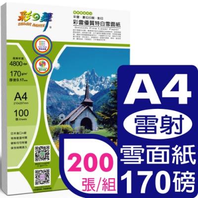 彩之舞 170g A4 彩雷特白雪面紙 HY-A101*2包(雙面列印)