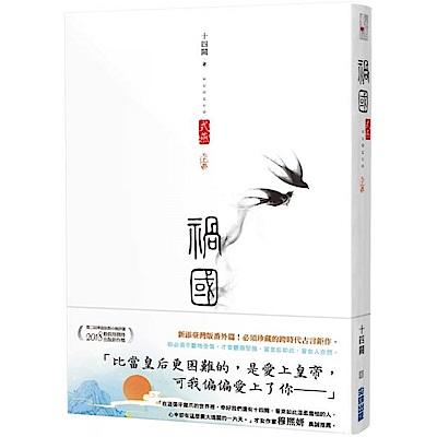 禍國:式燕(上)