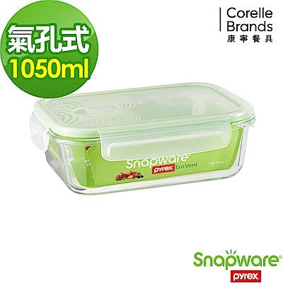Snapware康寧密扣 Eco vent 耐熱玻璃保鮮盒-長方型 1050ml