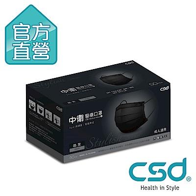 [限搶]CSD中衛 醫療口罩-酷黑(50片x 1盒入)