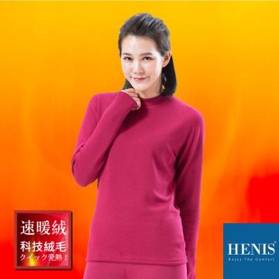 HENIS 禦寒時裳 速暖羽式絨毛發熱衣 典雅高領 (棗紅)