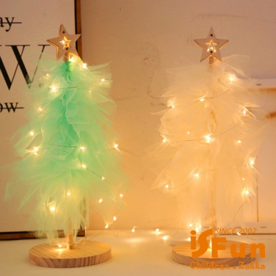 iSFun 網紗聖誕樹 少女滿天星銅線燈 湖水藍