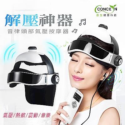 Concern康生 解壓神器-音律頭部氣壓按摩器 CON-861