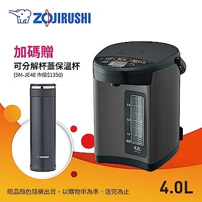 象印*4公升*日本製微電腦電動熱水瓶(CD-NAF40)