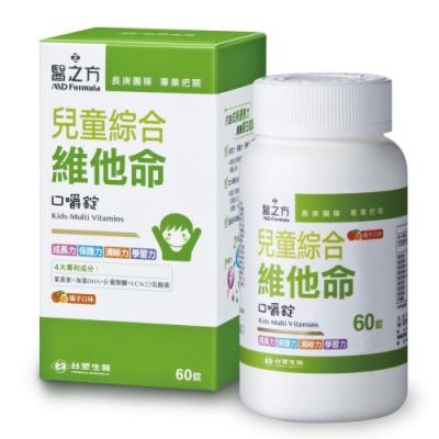 *台塑生醫 兒童綜合維他命口嚼錠(60錠/瓶)