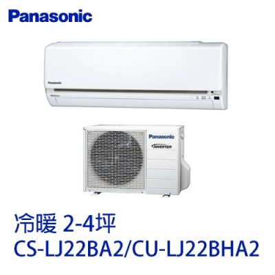 Panasonic國際牌變頻冷暖 分離式冷氣 CS-LJ22BA2/CU-LJ22BHA2