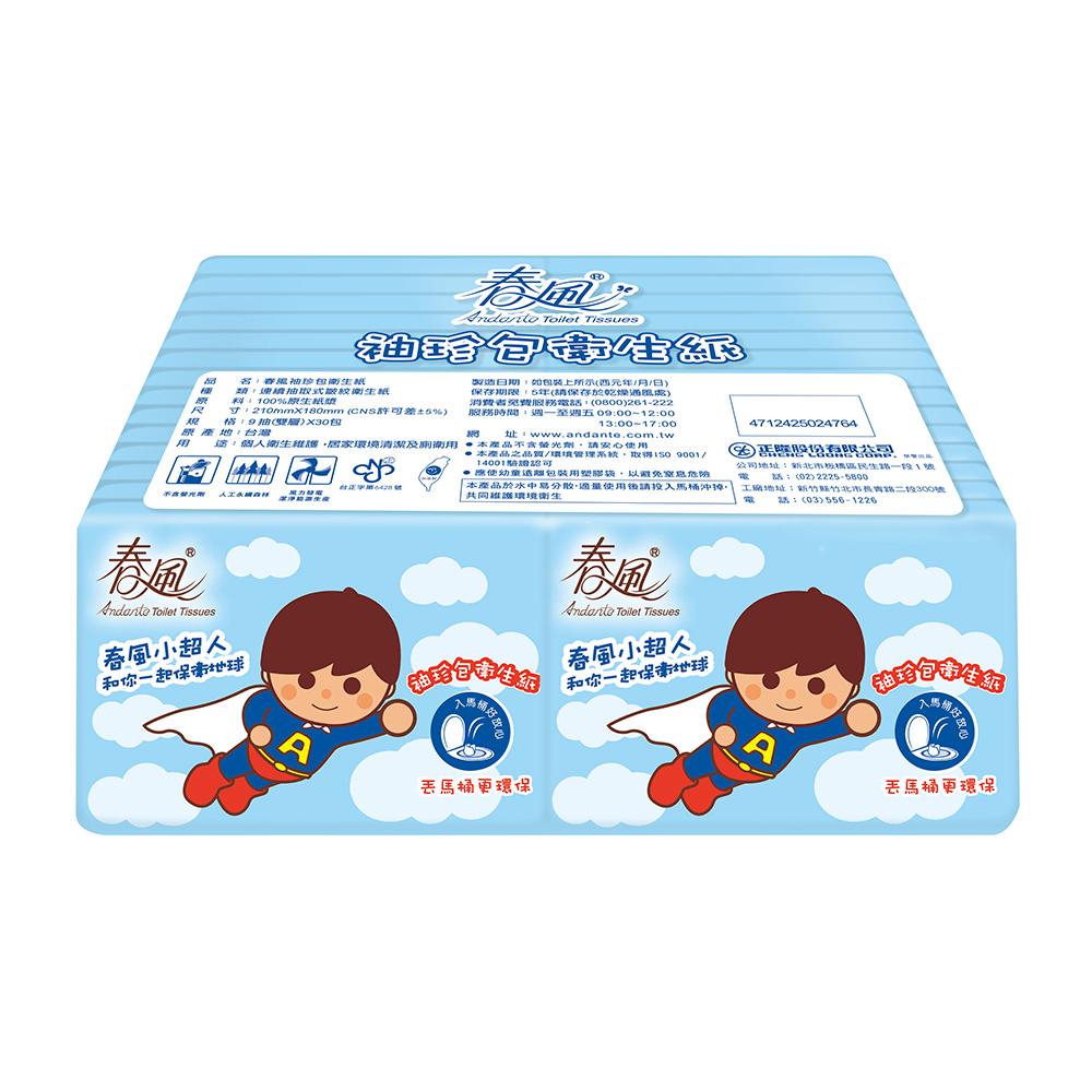 春風袖珍包衛生紙-小超人9抽x30包/串
