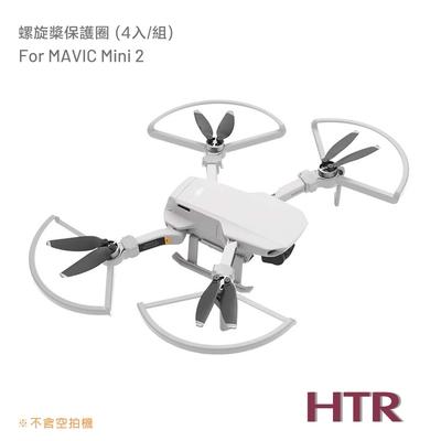 HTR 螺旋槳保護圈 (4入/組) For MAVIC Mini -二代