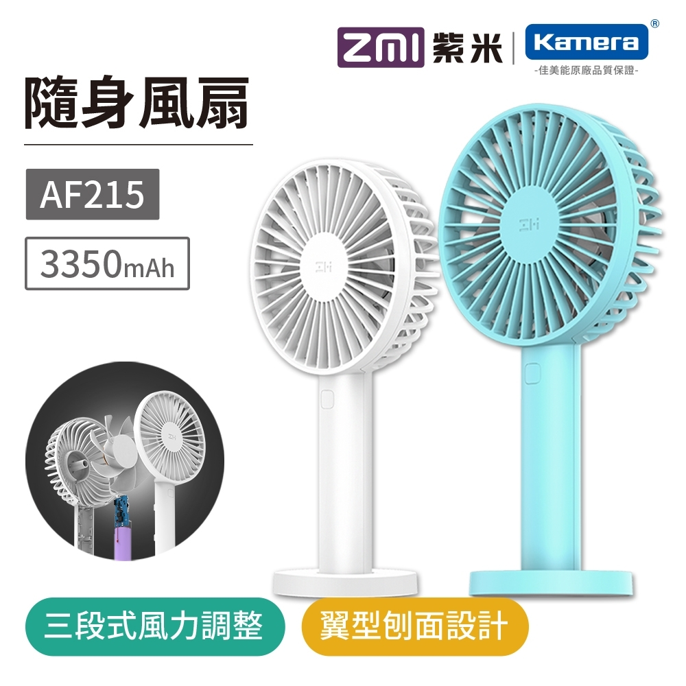 ZMI紫米 手持隨身風扇(AF215)