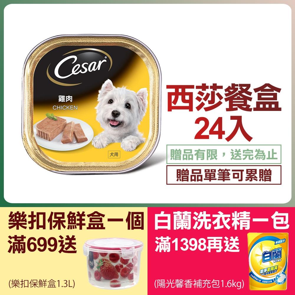 西莎雞肉餐盒(100g*24入)