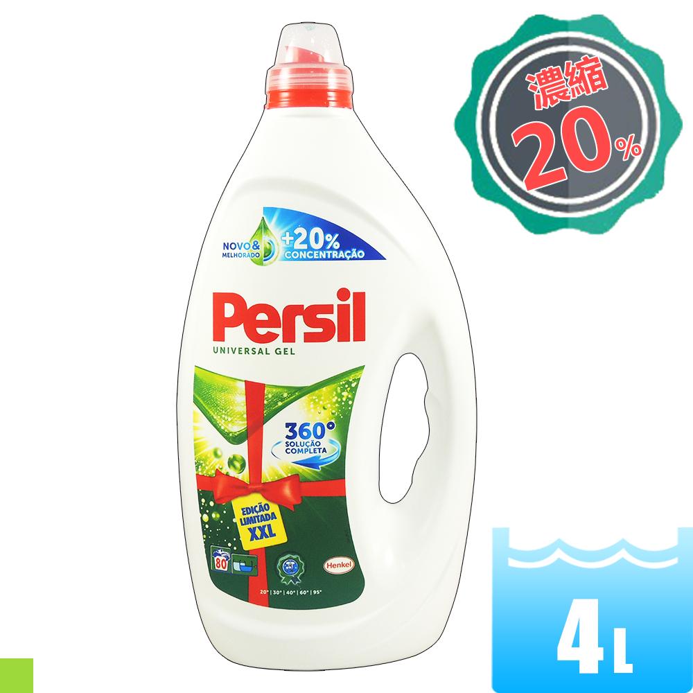 Persil 濃縮全效能洗衣凝露-強力洗淨配方(綠)4L