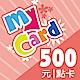 MyCard 500點虛擬點數卡 product thumbnail 1