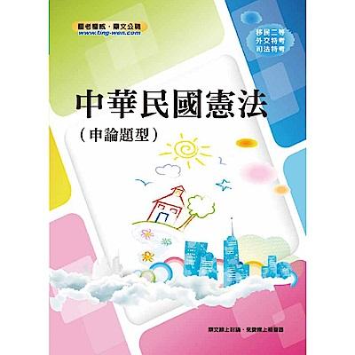 中華民國憲法(申論題型)(2版)