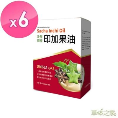 草本之家-印加果油軟膠囊30粒X6盒