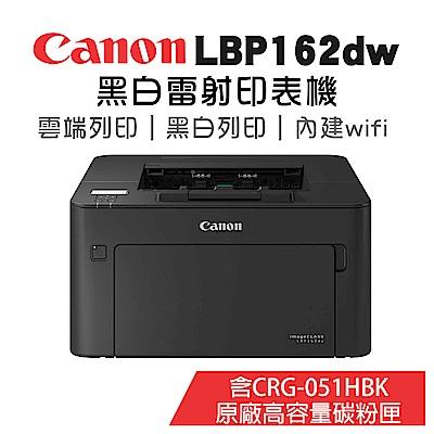 Canon imageCLASS LBP162dw黑白雷射印表機+CRG-051H 原廠高容量黑色碳粉匣