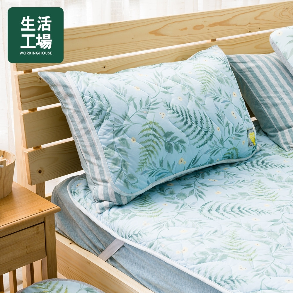 【倒數1天↓全館5折起-生活工場】沐夏森林涼感枕頭墊2入組-藍