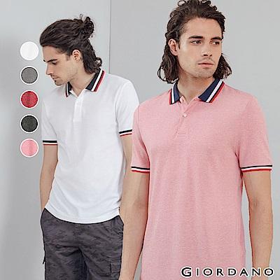 【時時樂】GIORDANO男裝素色線條拼接POLO衫(5色任選)