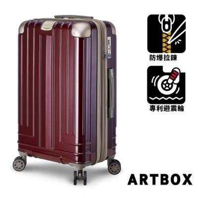 【ARTBOX】輝映光年 29吋編織紋避震輪防爆拉鍊行李箱(酒紅)