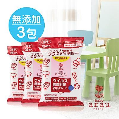 【日本SARAYA】 arau.baby倍護除菌濕巾x3包 (原廠正貨)