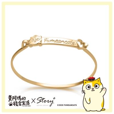 STORY故事銀飾-經典黃阿瑪系列-愛在一起純銀手環(黃K金)
