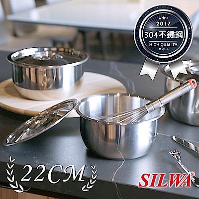 西華SILWA厚釜不鏽料理鍋22cm