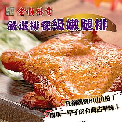 任選_金園 嫩雞腿排(220g/片)