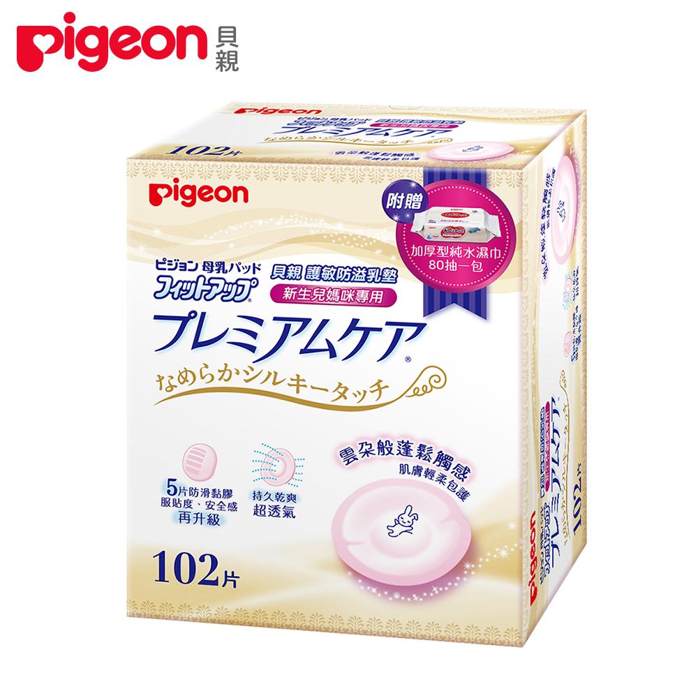日本《Pigeon 貝親》護敏乳墊【102片 日本製】(贈)加厚純水濕巾補充包80抽x1包