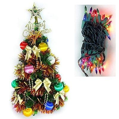 摩達客 可愛2尺(60cm)經典裝飾綠色聖誕樹(彩色絲球系裝飾)+50燈鎢絲彩色樹燈串