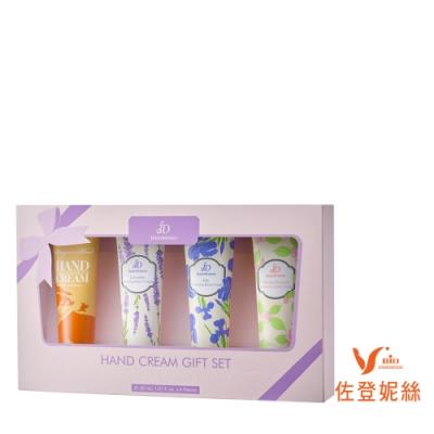 佐登妮絲 精典護手霜禮盒(龍血、鳶尾花、薰衣草、櫻花葉) 耶誕跨年交換禮物