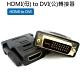 LineQ HDMI(母) to DVI(公)轉接器 product thumbnail 1