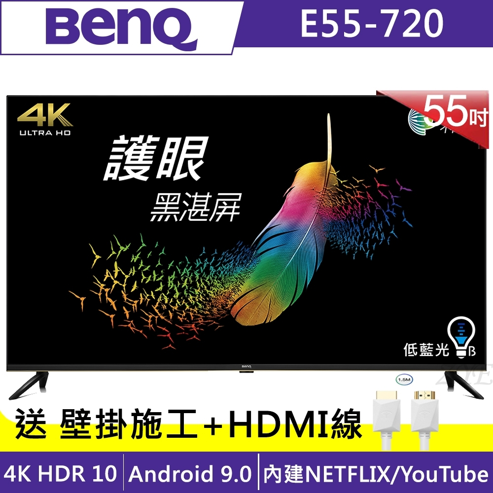 BenQ 55吋 4K HDR 低藍光不閃屏 Android 9.0連網液晶顯示器 E55-720 (無視訊盒) product image 1