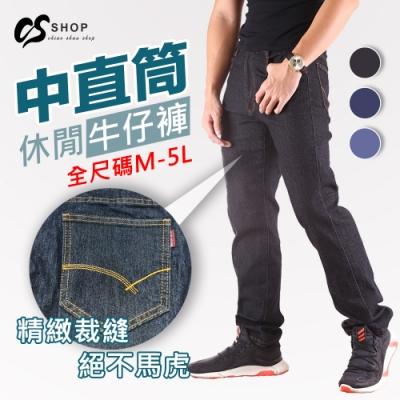 CS衣舖 原色丹寧牛仔褲 素色百搭 高彈力 修身 休閒長褲 三色