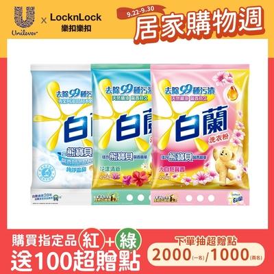 白蘭 含熊寶貝馨香精華洗衣粉 4.25kg x 8入組/箱購