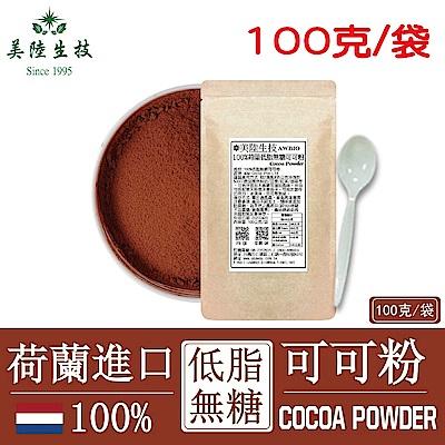 【美陸生技】100%荷蘭微卡低脂無糖可可粉【100公克/包】AWBIO