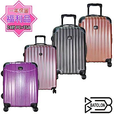 (福利品 24吋)  PC混款TSA鎖硬殼箱/行李箱