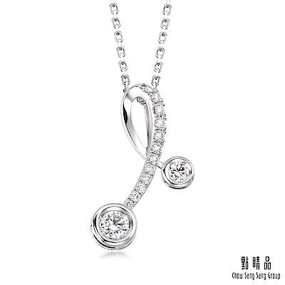 點睛品-INFINI LOVE DIAMOND-Iconic系列- 0.2克拉鑽石吊墜